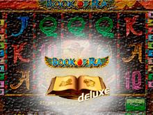 Новый автомат онлайн Книга Ра